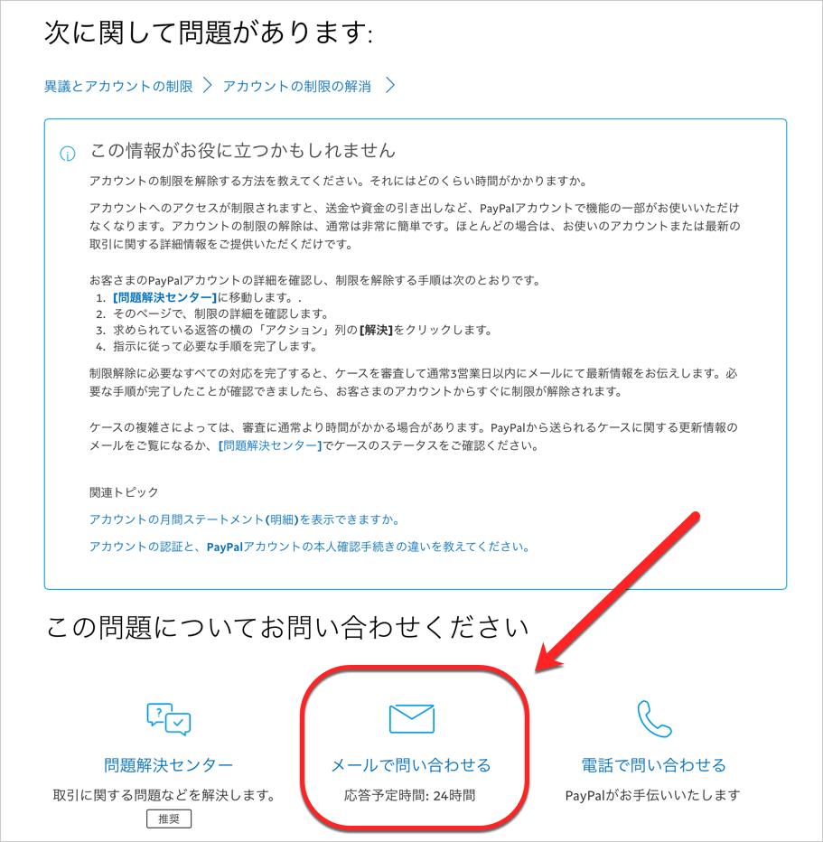 PayPalエラー対策手順