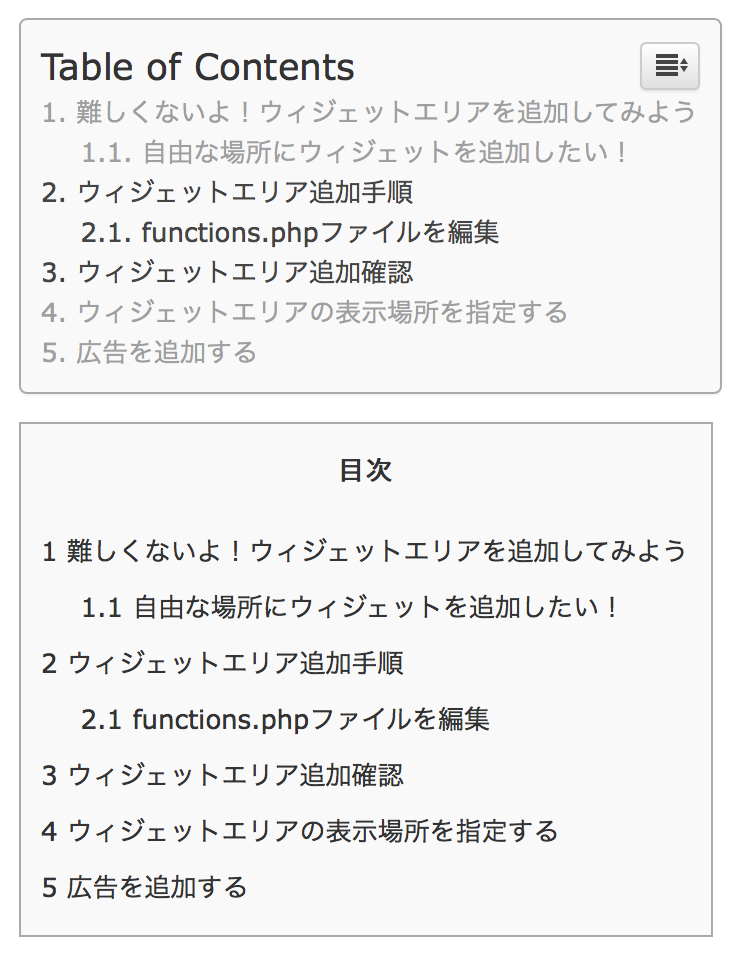 Table Of Contents Plusとの比較