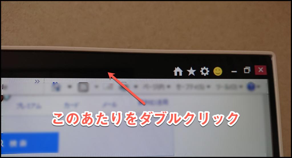 Windows10で画面が最大化された