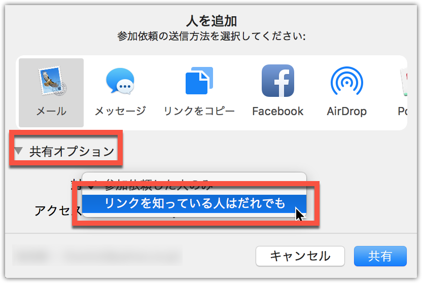iCloudDriveでファイルを共有する設定方法