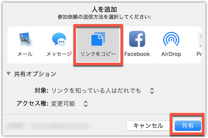 icloudでファイルを共有する方法