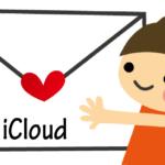 iCloudDriveファイル共有方法