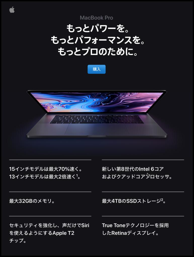 MacBookPro2018トップ