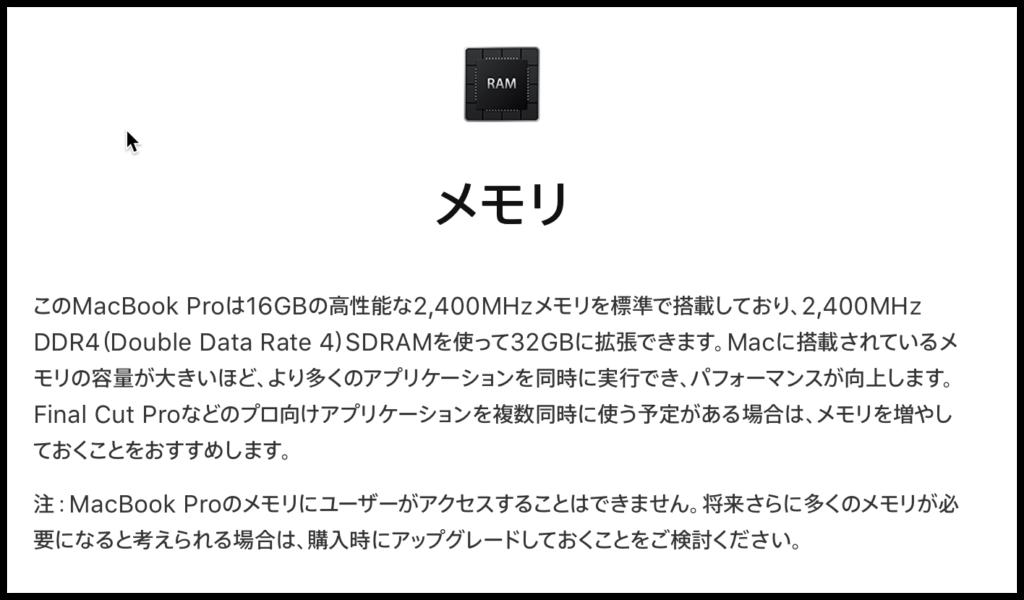 MacBook Proメモリ