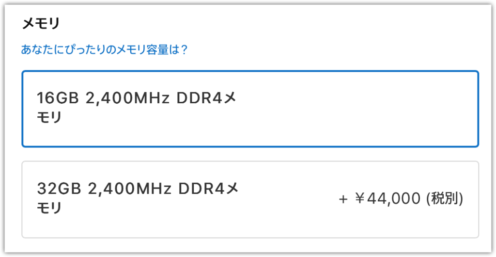 MacBook Proのメモリ値段