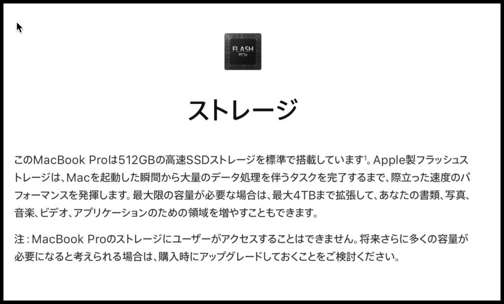 MacBook Proストレージインフォメーション