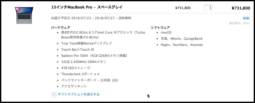 MacBook Pro見積