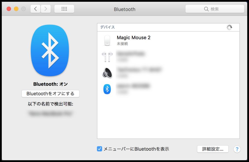 MacBook ProでBluetoothの詳細画面を確認するとおかしい