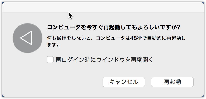 MacBook Proを再起動する