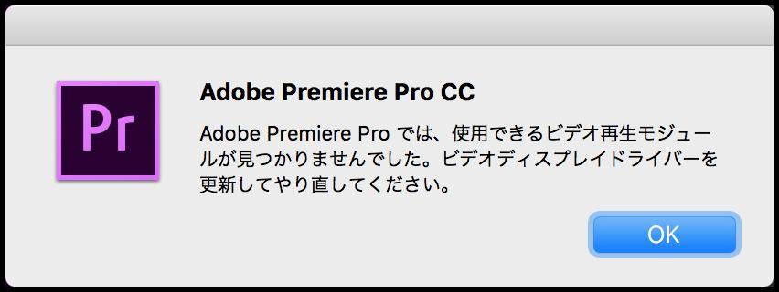 Adobe Premiere Pro が使用可能なビデオ再生モジュールを見つけられませんでした。ビデオディスプレイドライバを更新してもう一度開始してください。