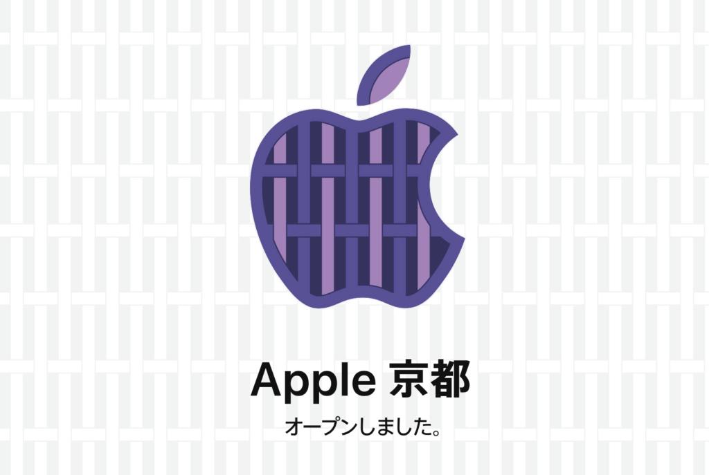 AppleStore京都にオープン!