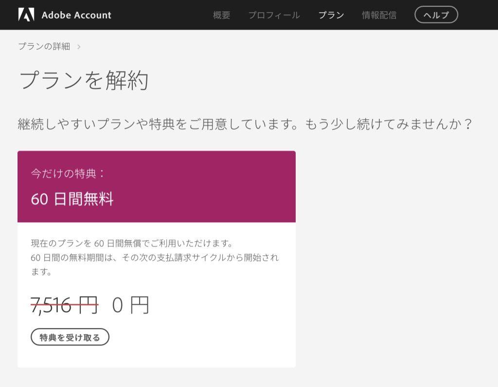 AdobeStockの解約画面