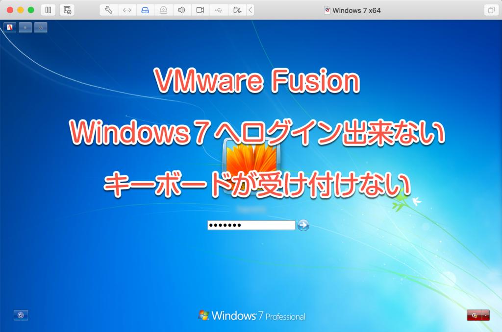 vmwareでキーボードが効かない