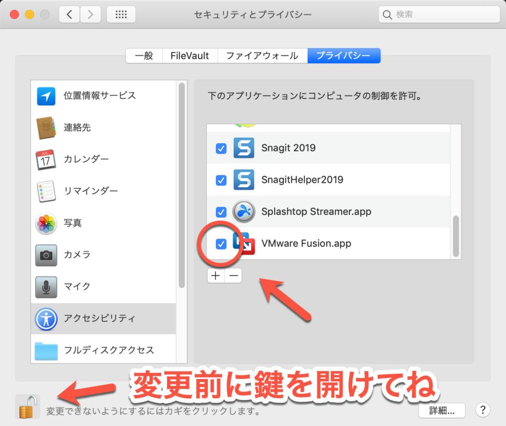 MACのVMwareでエラー。vmmonが読み込まれていることを確認してください