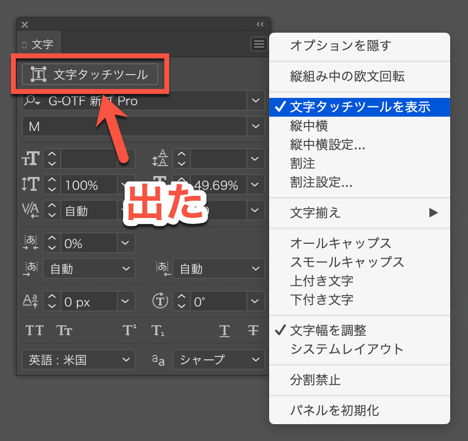 文字タッチツールが表示されます