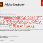 IllustratorCC 2019で文字タッチツールが見当たらないから調査・解決した